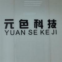 Hangzhou Yuanse Technology Co., Ltd. Officially Established in Binjiang High-Tech Development Zone